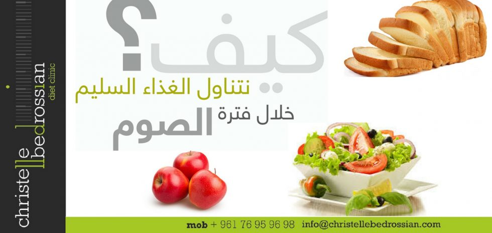 best dietitian lebanon, lebanon, diet, diet clinic, lose weight lebanon, health, lent